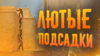ЛЮТАЯ ПОДСАДКА В Standoff 2 | СМЕШНЫЕ МОМЕНТЫ В Standoff 2 | ЛЮТЫЙ