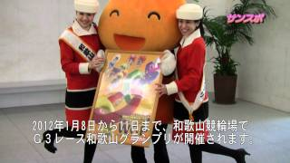 2012年新春レースは、和歌山から。和歌山競輪では1月8日から11日までG...