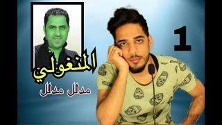 خزيتونة الموسم الثاني ( كوكو المنغولي ) تحشيش عراقي 2018 يوميات واحد عراقي