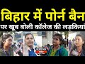 CM Nitish Kumar करेंगे बिहार में Porn Ban फिर खूब बोली College Girls| Headlines Bihar