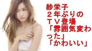 紗栄子、2年ぶりのTV登場にネットが反応「雰囲気変わった」「かわい...