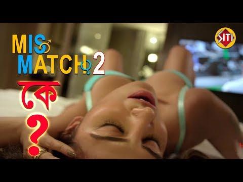 Mis Match2 তে এবার কে ? | Hoichoi | Comedy Web Series | Hoichoi Originals | New Web Series 2019