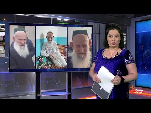 Ахбори Тоҷикистон ва ҷаҳон (13.1.2021)اخبار تاجیکستان .