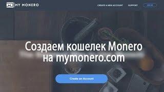 создаем онлайн кошелек Monero