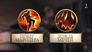 Neverwinter - Интерактивный трейлер Охотника-следопыта