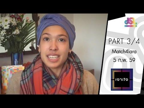 เจาะใจ : ดร.ศรัณฐ์ หวั่งหลี | Match4lara [05 ก.พ. 59] (3/4) Full HD