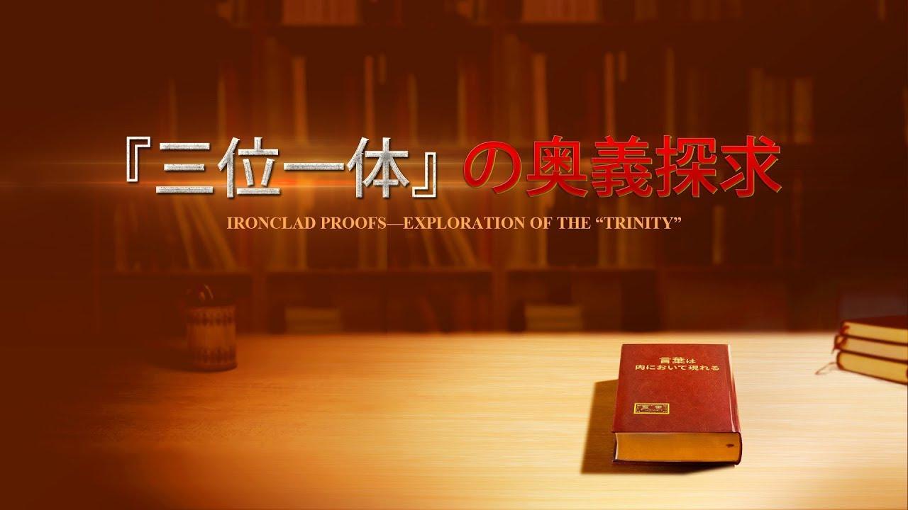 キリスト教会映画「『三位一体』