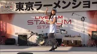 東京ラーメンショー2017第2幕 山地まりライブ 山地まり 検索動画 21