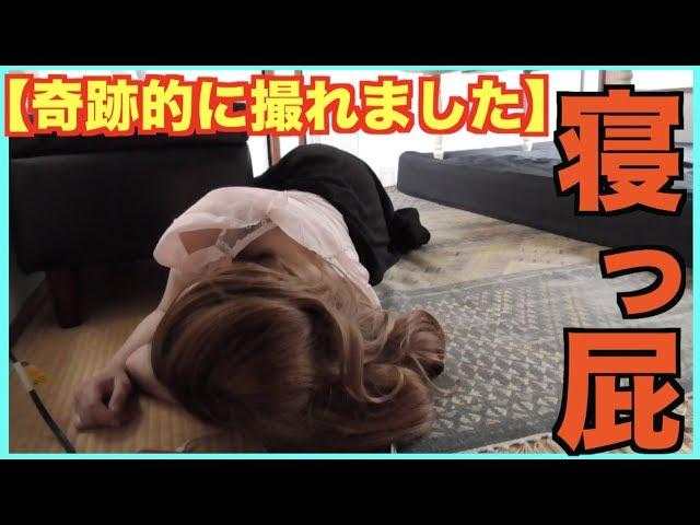 【寝っ屁】皆褒めて!!奇跡的に撮れたアイドルの寝っ屁!!