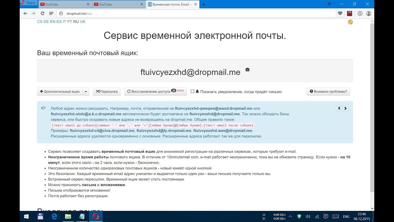 Временная электронная почта - dropmail.me - YouTube