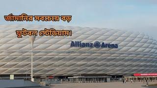 র জ ম ন র সবচ য় বড় ফ টবল স ট ড য় ম The Biggest Football Stadium in Germany Allianz Arena