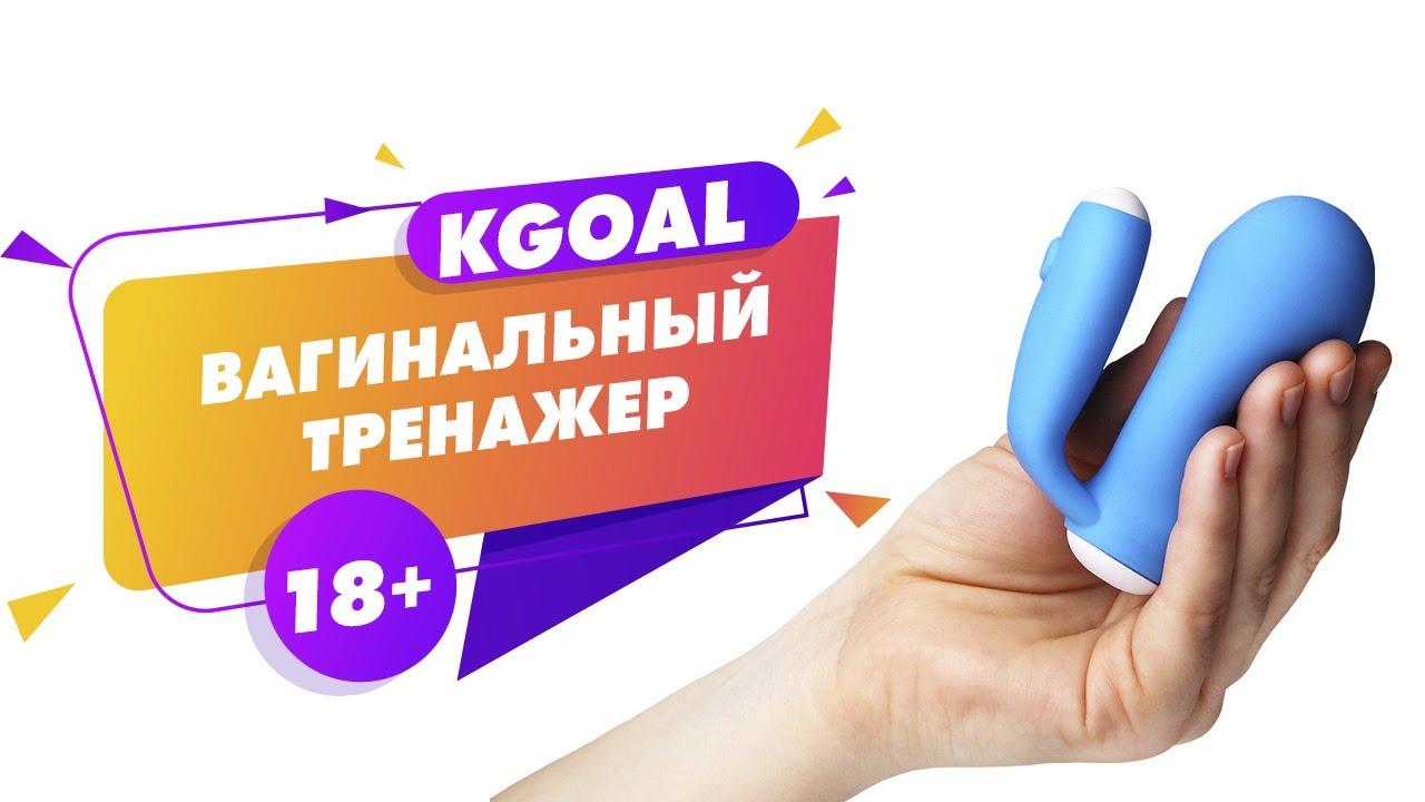 KGoal вагинальный  тренажер 18+