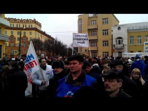 В городе-герое Смоленске прошёл митинг в поддержку и защиту народа Украины.