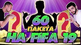 ОТВОРИХМЕ 60+ ПАКЕТА НА ФИФА 19 / FIFA 19 PACK OPENING / RTG #1
