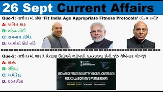 26 Sept 2020 Current Affairs in Gujarati by Rajesh Bhaskar   GK in Gujarati   Current Affairs 2020