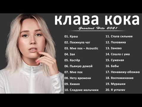 топ 20 лучших песен клава кока | клава кока весь альбом 2021