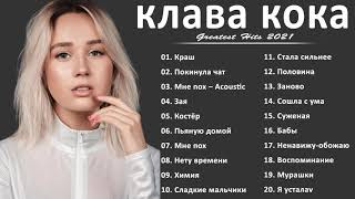 топ 20 лучших песен клава кока клава кока весь альбом 2021