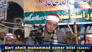 Qari Sheikh Muhammad Summar Bilal  Mehfil e Qirat Jamia Manzoor