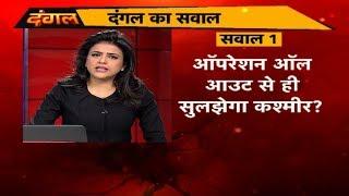 क्या ऑपरेशन ऑल आउट से ही सुलझेगा कश्मीर ?   Bharat Tak thumbnail
