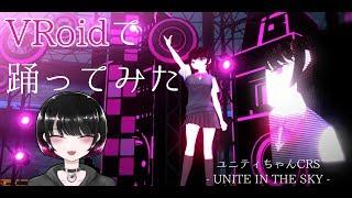 【Ariel】VRoidでユニティちゃんCRS踊ってみた【VRoid】