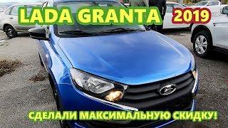 Купили сразу ТРИ LADA GRANTA по выгодной цене Classic Optima с максимальной скидкой, акция