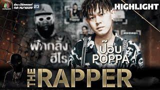 ป๊อบ POPPA | THE RAPPER