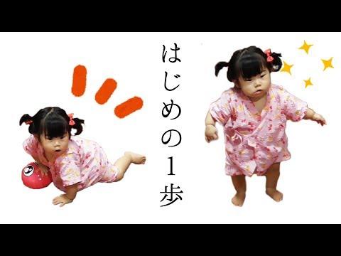 【感動】いとちゃん生後11か月。はじめの1歩の瞬間に感動の映像公開!【育児日記】