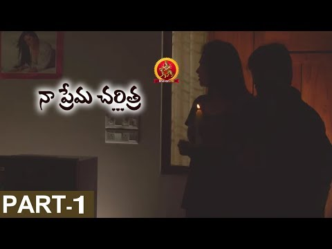 Naa Prema Charitra Telugu Movie Part 1     Maruthi, Mrudhula Bhaskar    Bhavani HD Movies