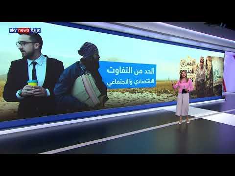 الأمم المتحدة تحذر من فشل خطط مواجة الفقر  - 21:56-2019 / 7 / 10