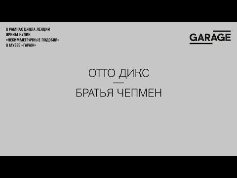 Лекция Ирины Кулик «Отто Дикс — братья Чепмен»