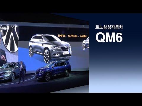 [부산모터쇼] 르노삼성자동차 QM6 발표