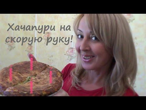 Хачапури на скорую руку!из YouTube · Длительность: 5 мин24 с