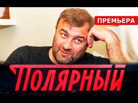 ПОЛЯРНЫЙ 1,2,3,4,5,6,7,8-16 СЕРИЯ (сериал 2019) ПРЕМЬЕРА. Анонс и дата выхода