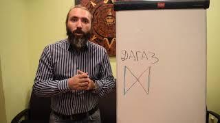 Руна Дагаз. Видео обзор, Значение и Толкование руны Дагаз
