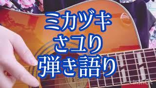 さユりさんのギターのうまさを思い知りました。 おうち時間、満喫してます.