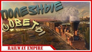 МОИ РЕКОМЕНДАЦИИ — Railway Empire | #2