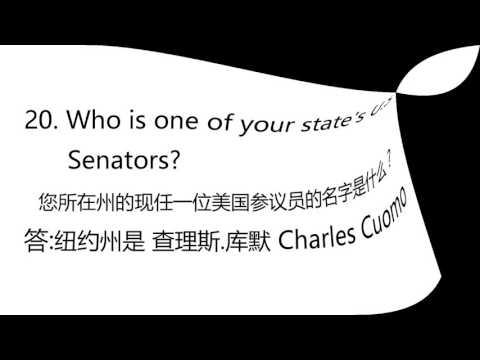 """入籍考试100题中英文听力训练 (更正:第20题答案""""Charles Cuomo""""应改为""""Chuck Schumer"""")"""