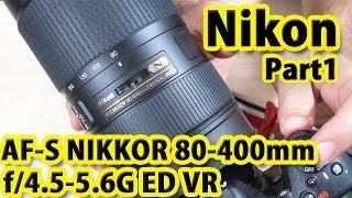 【ニッコールレンズ】AF-S NIKKOR 80-400mm f/4.5-5.6G ED VR Part1