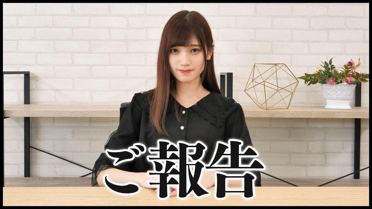 篠原葵からご報告がございます。