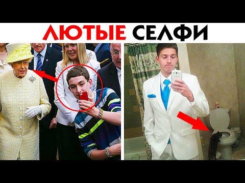 55 ЛЮТЫХ СЕЛФИ, НА КОТОРЫХ ТВОРИТСЯ ЧТО-ТО НЕВООБРАЗИМОЕ! - Видео онлайн
