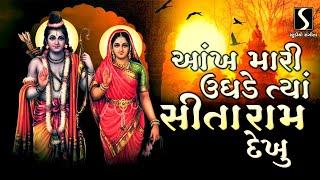 Aankh Mari Ughde Tya SITARAM Dekhu
