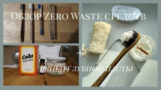 Zero Waste   Чем чистить зубы? + РЕЦЕПТ ЗУБНОЙ ПАСТЫ