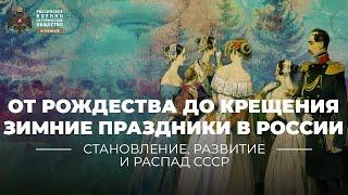 От Рождества до Крещения зимние праздники в России