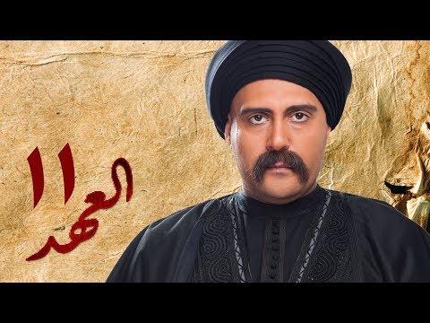 مسلسل العهد (الكلام المباح) - الحلقة (11) - El Ahd