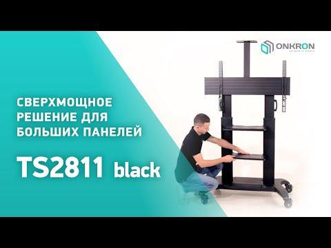 Презентация мобильной стойки для телевизора TS2811
