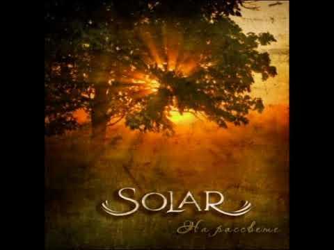 Solar - На Рассвете (At Dawn)