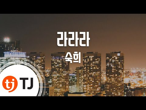 [TJ노래방] 라라라 - 숙희 (La La La - Sookhee) / TJ Karaoke