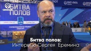 Битва полов: интервью Сергея Еремина