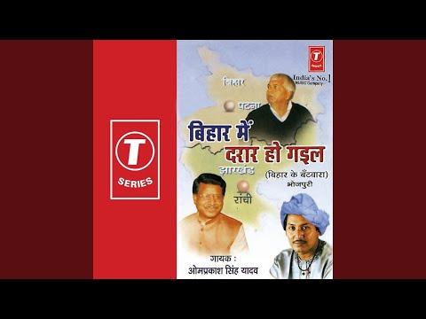 Bihar Mein Darar Ho Gail (Bihar Ke Bantwara)