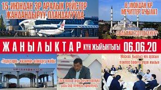 Жанылыктар Кыргызстан Москва Европа БҮГҮН 06 06 20 КYН ЖЫЙЫНТЫГЫ